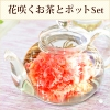 工芸茶10種とポット