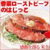 香菜ローストビーフ端