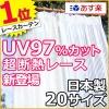 UVミラーカーテン