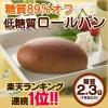 低糖質 ロールパン