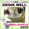 ペット用給水器