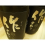 ●作・雅乃智 純米吟醸中取り