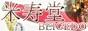 ノニジュース,ブアメラ、ココナッツオイル販売店 米寿堂