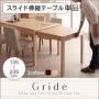スライド伸縮テーブルダイニングGrideグライド