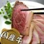 国産牛 薫るローストビーフ300g