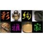 美術工芸品・茶道具・中国美術品・骨董品等、幅広く買取させて頂きます。