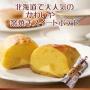 【かわいや】 窯焼きポテト(スイートポテト)
