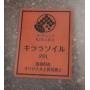 オリジナル培養土「キララソイル」