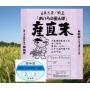 宮城県産ササニシキ (5kg) 無農薬