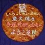 各種手焼き煎餅