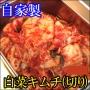 【自家製】白菜キムチ