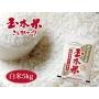 【精米(白米)】新潟産玉木米こしひかり 5kg