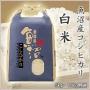 魚沼産コシヒカリ(白米) 5kg