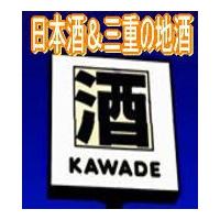 ワイン・地酒・焼酎専門店 川出酒店
