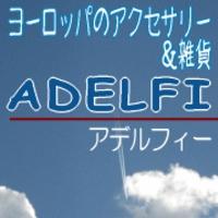 ADELFI アデルフィー
