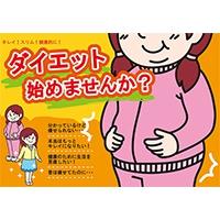 エアロバイク運動で超簡単ダイエット【エアロバイク通販】