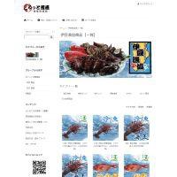 鮮魚・特産品直販サイト「ぐるっと産直」