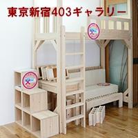 ひのき家具のヒノキ・ワークス