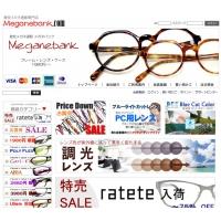激安メガネ通販専門店【Meganebank】