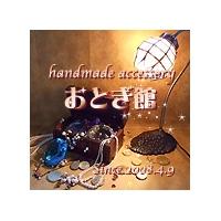 handmade accessory おとぎ館