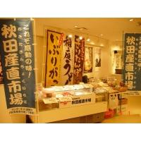 これぞ感動の味【秋田産直市場】秋田の名物・名産品・特産品・県産品・郷土料理のお取り寄せ通販